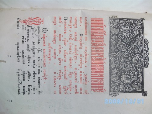 `Книга Кормчая` Троицко-Введенская церковь. 1898 год Троицко-Введенская церковь