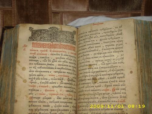 `Псалтырь` . примерно 16-17 век