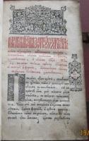 `Толкование божественного писания св. Иоанном Златоустом` . Почаевская типография