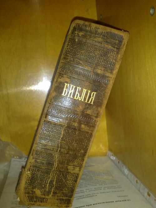 `Библия` . 1912 Сунодальная типоография