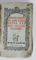 `Последование на день Святой Пасхи и на всю Светлую Седмицу` . Типография Киево-Печерской Лавры, 1831 год