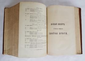 `Библия. Книга священного писания Ветхого и Нового завета` . М.: Синодальная типография, 1890 г.
