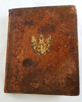 `Деяния и послания святых апостолов` . В царствующем Великом Граде Москве..., 1850 г.