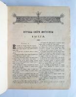 `Библия Сиречь, Книги Священного Писания Ветхого и Нового Завета` . Москва, Синодальная типография, 1900 год