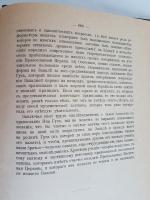 `От Карла Великого до реформации. Т. 1-2` [Соч.] протоиерея Иоанна Арсеньева. Москва. : типолитогр. т-ва И.Н. Кушнерев и К˚, 1913 г.