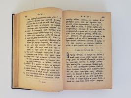 `Новый Завет Господа нашего Иисуса Христа` . Спб., В Синодальной типографии, в лето от сотворения мира 7388 года. [1879г.]