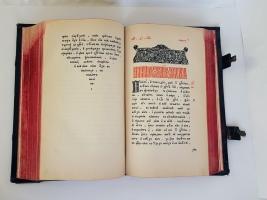 `Апостол. Сказание Деяний Апостолъскых, съписаных Лукою евангелистом по летех мнозех страсти Господня` . 1914 год