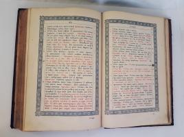 `Апостол` . Москва, Синодальная типография. 1881 г.