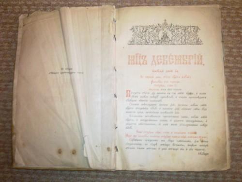 `Минея Декабрь` . 1896г., г.Москва