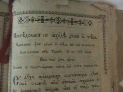 `Псалтырь` . 17 век