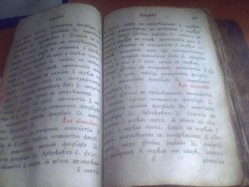 `Часослов-молитвенник` . приблизительно 1850-1853 гг