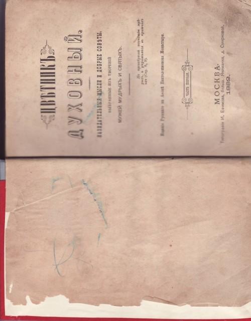 `Цветник Духовный` издание Пантелеймонова монастыря. 1882 г., Б.Якиманка, д. Смирновой