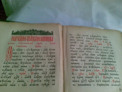 `Евангилие` Церковная книга. Почаевская типография