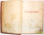 `Месяцеслов` . 1906 Синодальная Типография