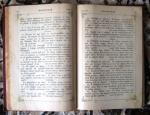 `Святое Евангелие` . 1899