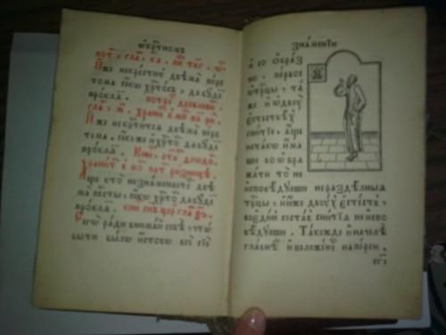 `Книга Глемая` неизвестен. отпечатана в Почаевской типографии