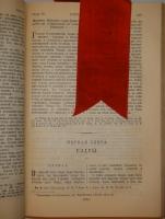 `Библия` . С.-Петербург, Синодальная типография, 1892 г.
