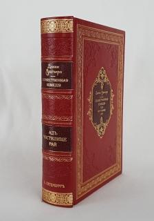 Антикварная книга: Божественная комедия. Данте Алигьери. Спб., изд. книгопродавца В.И.Губинского, 1894 г.