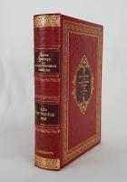 Божественная комедия. Данте Алигьери. Спб., изд. книгопродавца В.И.Губинского, 1894 г.