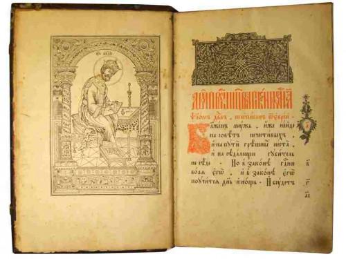 `Псалтырь` . 1646