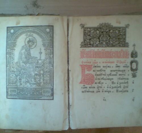 `Псалтырь` не известен. 1645-1676гг