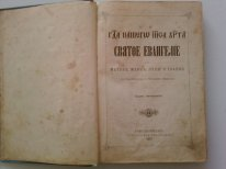 `Cвятое евангелие` . 1907 г. Санкт-Петербург