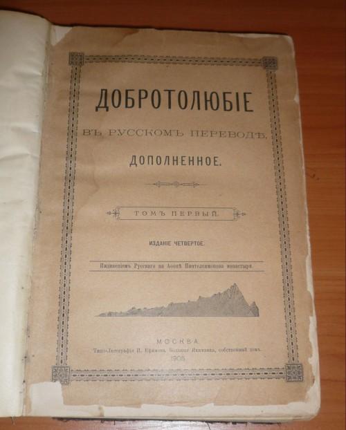 `Добротолюбие` . 1905 год Москва