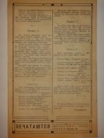 `Акафист Гришке Распутину` Подписан: Смиренный женского монастыря инок Херсонский. Петроград, 1917 г.