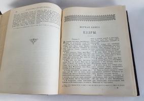 `Библия или Книга Священного Писания Ветхого и Нового Завета` . Москва, Синодальная типография, 1896 г.