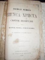 `Святое евангелие от Матфея, Марка, Луки и Иоанна` . Санкт-Петербург, 1888 год. Синодальная типография.