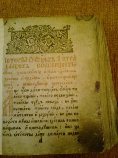 `История об отцах и страдальцах соловецких` С. Денисов. предположительно 1788-89 гг