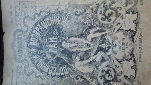 `Потерянный и возвращенный рай` Д. Мильтон. ноябрь 1899 г С.-Петербург