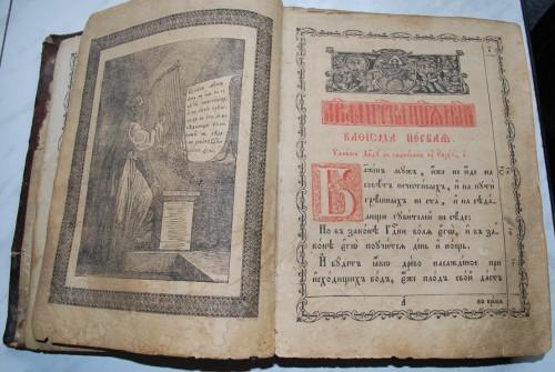 `ПСАЛТЫРЬ` не известен. 1855-1880