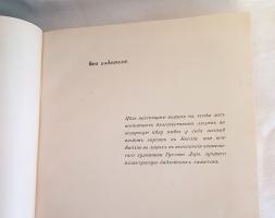 `Библейский альбом: Полное собрание 230 картин к Библии знаменитого художника Густава Дорэ` . Санкт-Петербург, Издание книгопродавца И.Л.Тузова. 1906 год