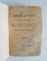 `Новый Завет Господа нашего Иисуса Христа` . Москва,Синодальная типография, 1912 г.