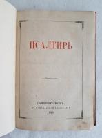 `Псалтырь` . СПб., В синодальной типографии, 1890 г.