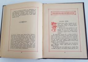 `Вега. Апокрифические сказание о Христе. Книга Никодима` . СПб, 1912 г.