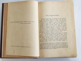 `Жизнь и труды Св. апостола Павла` . СПб.: Изд. П.П. Сойкина, 1905 г.