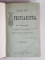 `Первые дни христианства` Ф.В. Фаррар. СПб.:  Издание книгопродавца И.Л. Тузова, 1888 г.