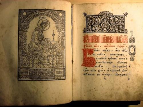 `Псалтырь` . середина 17 века