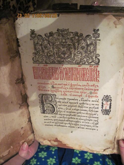 `Соборник из 71 слова` . 1782г. Почаевская типография