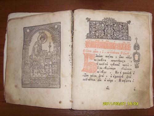 `Псалтырь 17 века` . (около 1649-1654 гг.)Московский двор