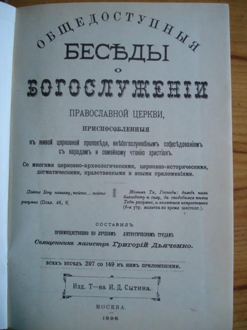 `Беседы о богослужении православной церкви` Григорий Дьяченко (составитель). 1898 год, Москва