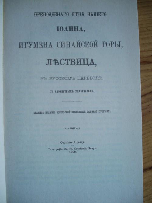 `Листвица Преподобного Иоанна Игумена Синайской горы` . 1908г. Сергиев Посад.