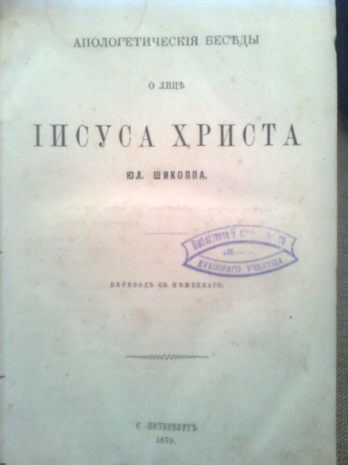 `Апологические беседы о лице Иисуса Христа` Ю.Л. Шикопп. 1870 С.-Петербург