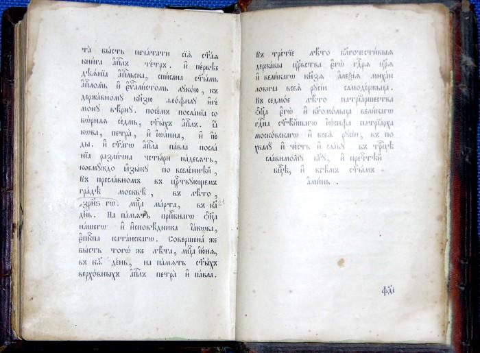 `Деяния Святых Апостолов` . 21 марта 1646 год издание московского книгопечатного двора