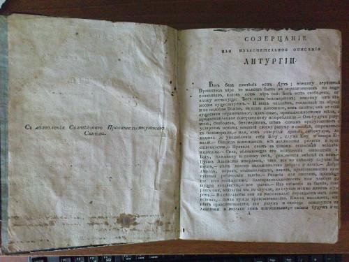 `Созерцание или изъяснительное описание Литургии` Алексей Морев. 1806 год, типография Святейшего Синода