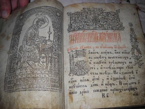 `Псалтырь` . 1639 год Москва