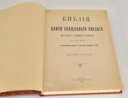 `Библия или Книга Священного Писания Ветхого и Нового Завета` . Москва, Синодальная типография, 1908 г.