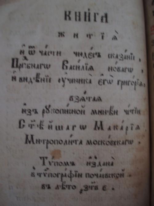 `Житие Василия Нового и видение ученика его Григория` . 1794 год Почаевская типография